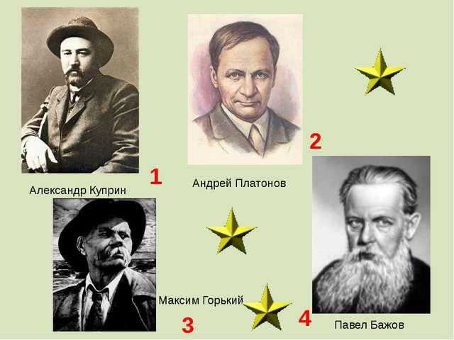 1 2 3 4 Александр Куприн Андрей Платонов Максим Горький Павел Бажов