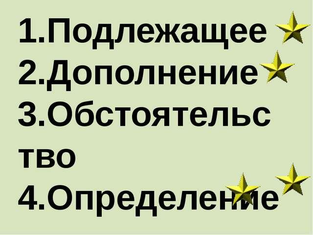 1.Подлежащее 2.Дополнение 3.Обстоятельство 4.Определение Это второстепенные ч...