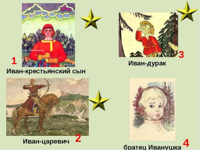 Иван-крестьянский сын братец Иванушка Иван-царевич Иван-дурак 1 2 3 4