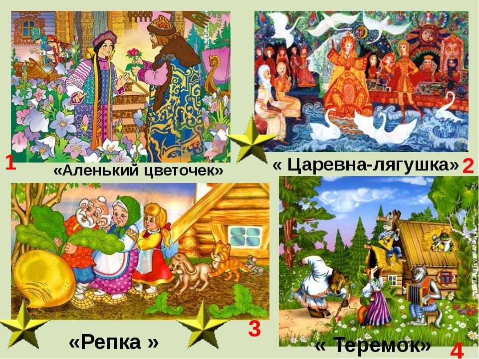 «Аленький цветочек» « Царевна-лягушка» «Репка » « Теремок» 1 2 3 4
