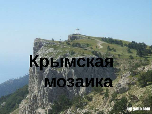 Крымская мозаика