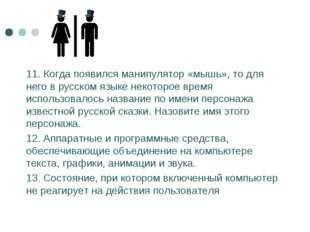 11. Когда появился манипулятор «мышь», то для него в русском языке некоторое