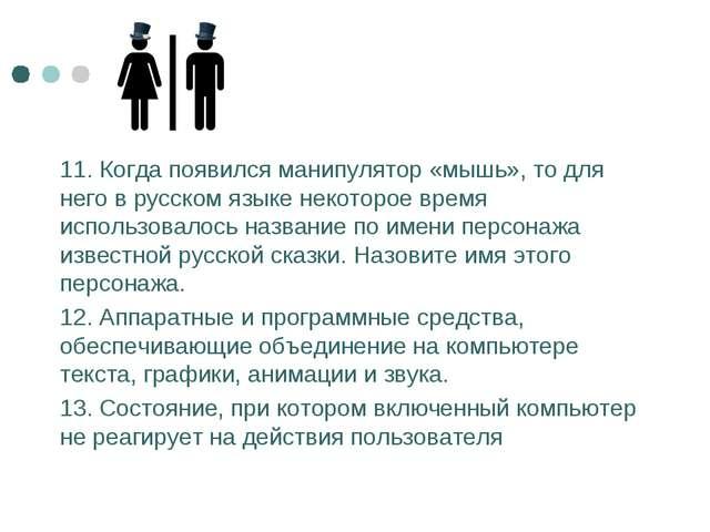 11. Когда появился манипулятор «мышь», то для него в русском языке некоторое...