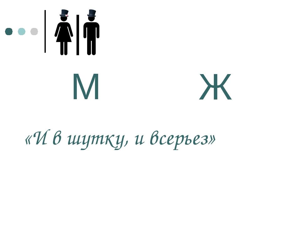 М Ж «И в шутку, и всерьез»