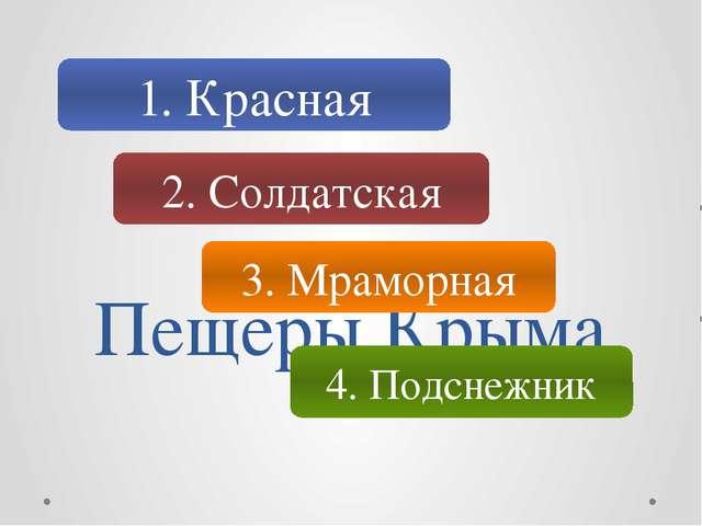 Пещеры Крыма 1. Красная 2. Солдатская 3. Мраморная 4. Подснежник