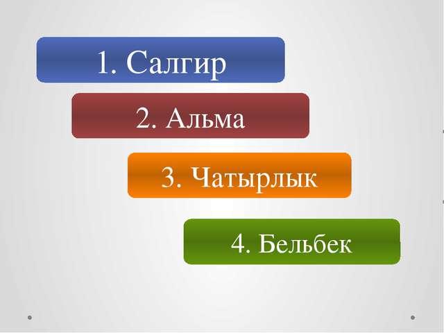 1. Салгир 2. Альма 3. Чатырлык 4. Бельбек