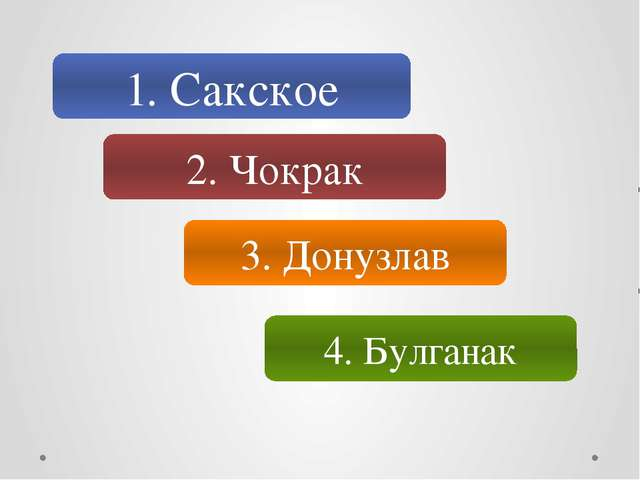 1. Сакское 2. Чокрак 3. Донузлав 4. Булганак