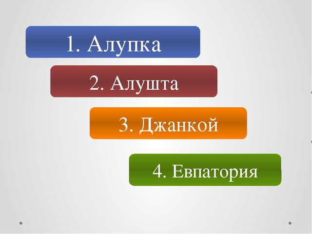 1. Алупка 2. Алушта 3. Джанкой 4. Евпатория