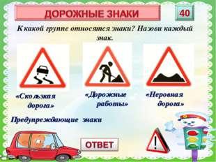Предупреждающие знаки К какой группе относятся знаки? Назови каждый знак. «Ск
