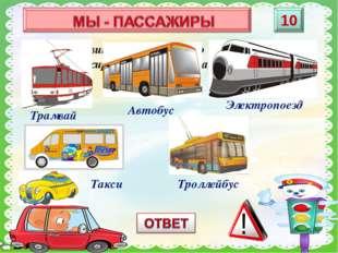Трамвай Назовите виды наземного пассажирского транспорта? Автобус Электропоез