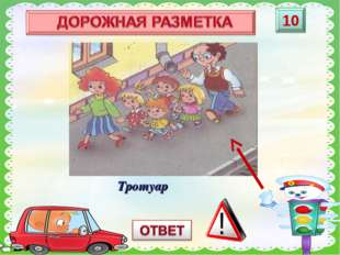 Отгадай загадку: Здесь не катится автобус. Здесь трамваи не пройдут. Здесь сп