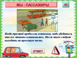 Когда трамвай прибыл на остановку, надо убедиться, что все машины остановилис