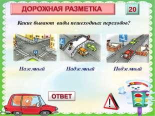 Какие бывают виды пешеходных переходов? Наземный Надземный Подземный