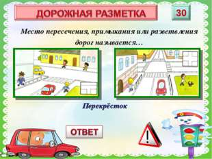 Место пересечения, примыкания или разветвления дорог называется… Перекрёсток
