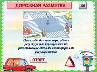 Пешеходы должны переходить регулируемые перекрёстки на разрешающие сигналы св