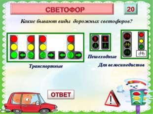 Какие бывают виды дорожных светофоров? Транспортные Пешеходные Для велосипеди