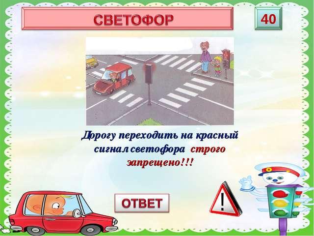 Как поступить, если горит красный сигнал светофора, а машин – нет? Дорогу пер...