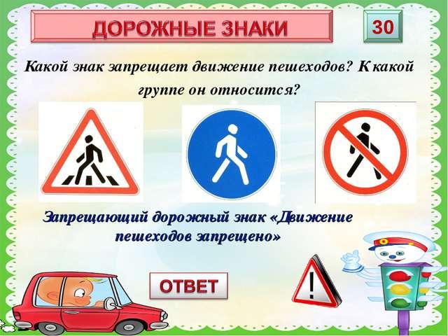 Запрещающий дорожный знак «Движение пешеходов запрещено» Какой знак запрещает...