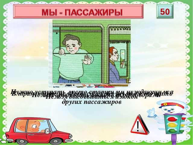 Нельзя высовываться из окон Нельзя отвлекать водителя разговорами В транспорт...