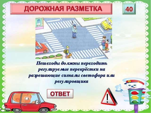 Пешеходы должны переходить регулируемые перекрёстки на разрешающие сигналы св...