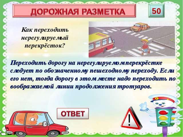 Как переходить нерегулируемый перекрёсток? Переходить дорогу на нерегулируемо...