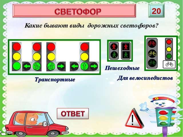 Какие бывают виды дорожных светофоров? Транспортные Пешеходные Для велосипеди...