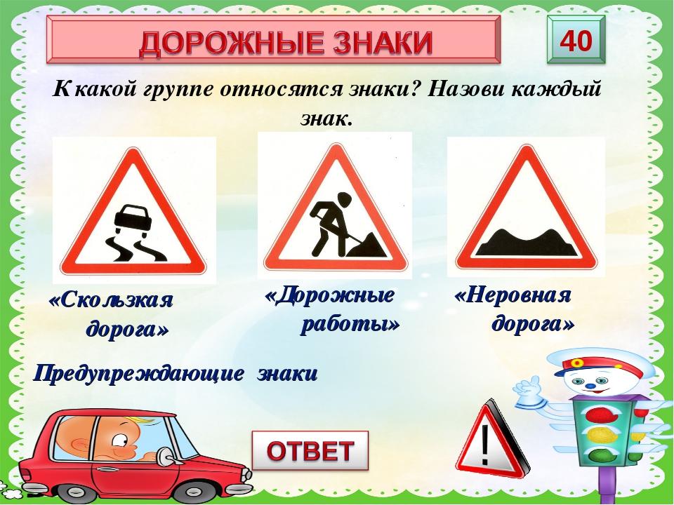 Предупреждающие знаки К какой группе относятся знаки? Назови каждый знак. «Ск...