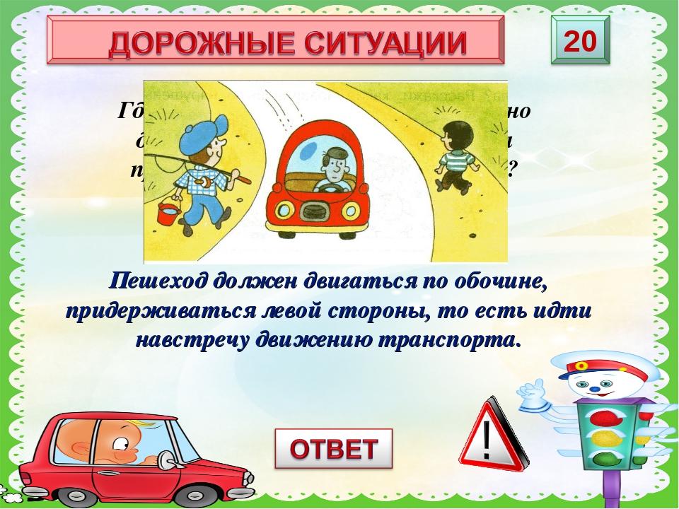 Пешеход должен двигаться по обочине, придерживаться левой стороны, то есть ид...