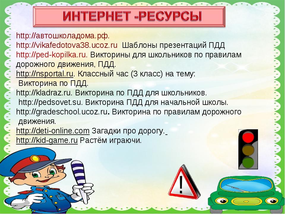 http://автошколадома.рф. http://vikafedotova38.ucoz.ru Шаблоны презентаций ПД...