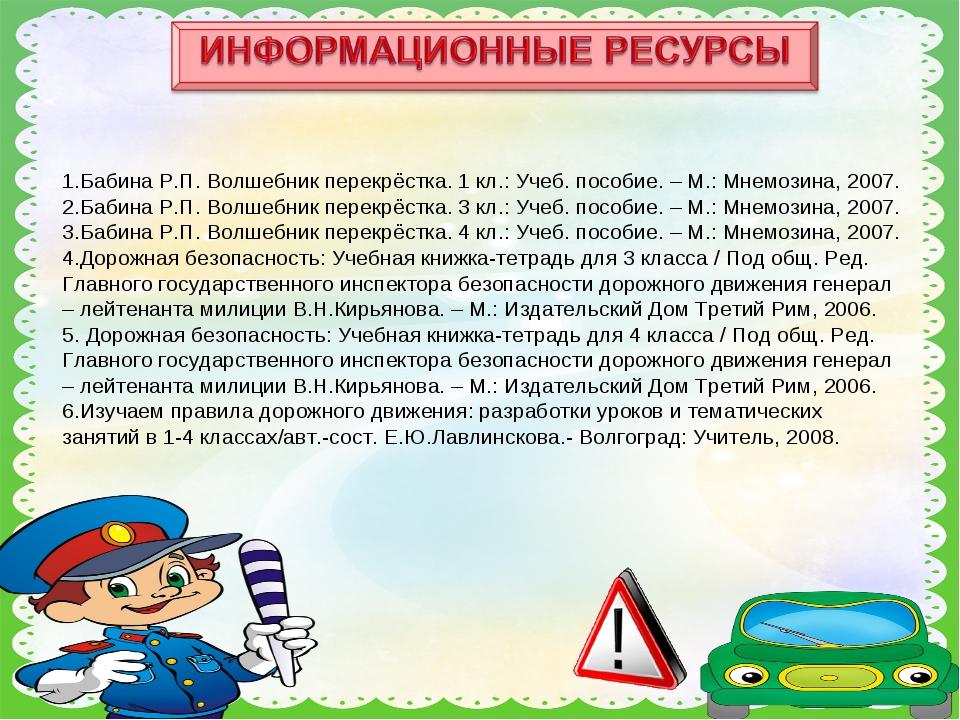 Бабина Р.П. Волшебник перекрёстка. 1 кл.: Учеб. пособие. – М.: Мнемозина, 20...