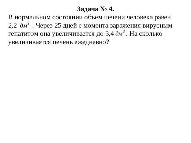 Задача № 4. В нормальном состоянии объем печени человека равен 2,2 . Через 25...