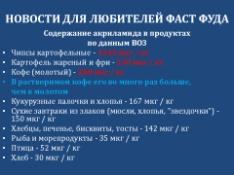 C:\Users\metodist\Desktop\Конференция Среда обитания\Болгарская палочка\Слайд12.JPG