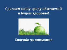 C:\Users\metodist\Desktop\Конференция Среда обитания\Болгарская палочка\Слайд24.JPG
