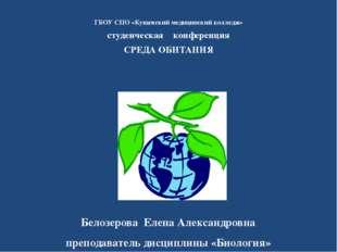 ГБОУ СПО «Кущевский медицинский колледж» студенческая конференция СРЕДА ОБИТ