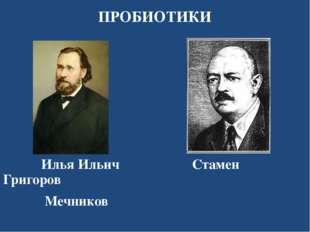 ПРОБИОТИКИ Илья Ильич Стамен Григоров Мечников
