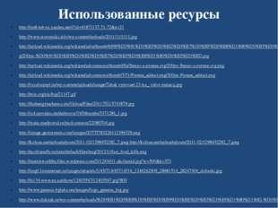 Использованные ресурсы http://im8-tub-ru.yandex.net/i?id=41871137-71-72&n=21
