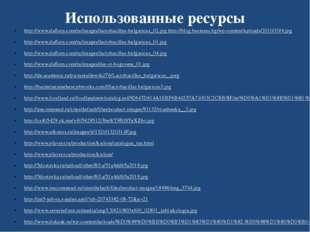 Использованные ресурсы http://www.daflorn.com/ru/images/lactobacillus-bulgari