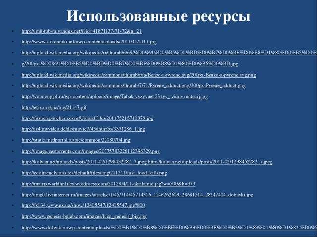Использованные ресурсы http://im8-tub-ru.yandex.net/i?id=41871137-71-72&n=21...