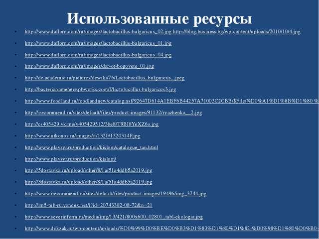Использованные ресурсы http://www.daflorn.com/ru/images/lactobacillus-bulgari...