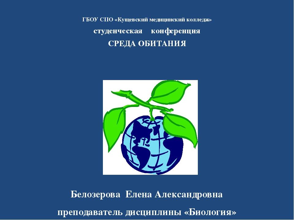 ГБОУ СПО «Кущевский медицинский колледж» студенческая конференция СРЕДА ОБИТ...