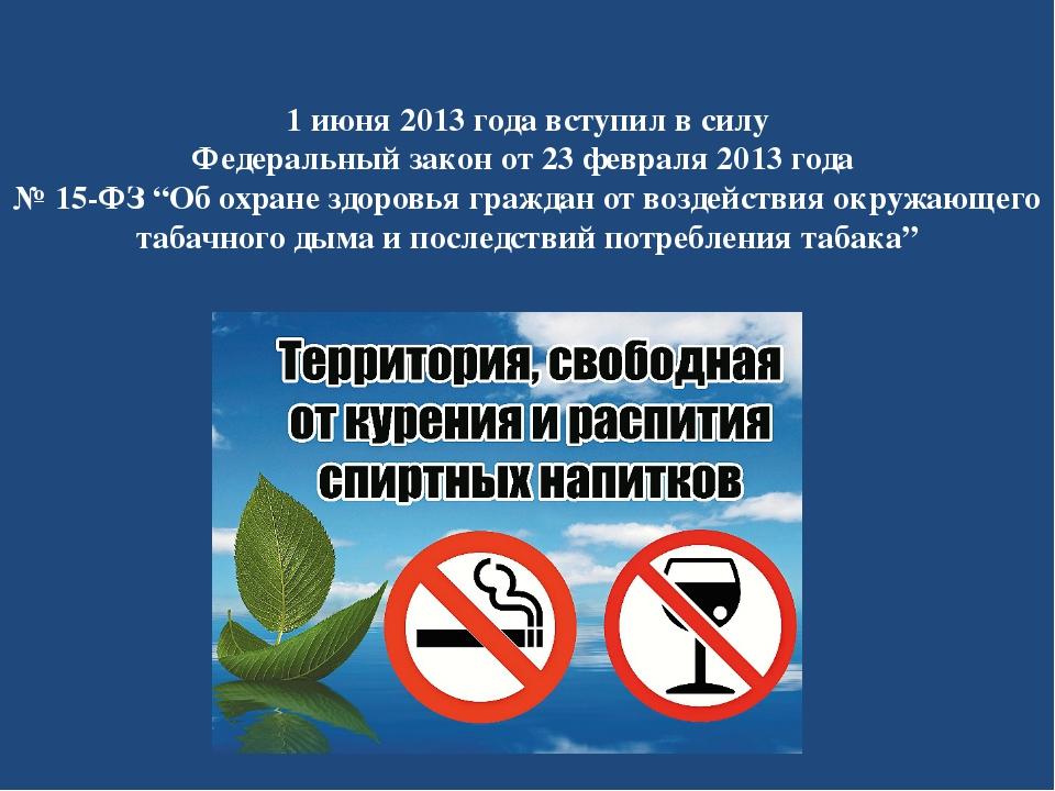 1 июня 2013 года вступил в силу Федеральный закон от 23 февраля 2013 года №...