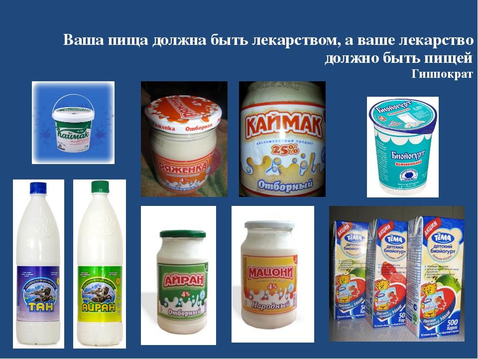 Ваша пища должна быть лекарством, а ваше лекарство должно быть пищей Гиппократ