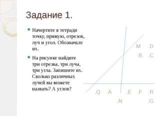 Задание 1. Начертите в тетради точку, прямую, отрезок, луч и угол. Обозначьте