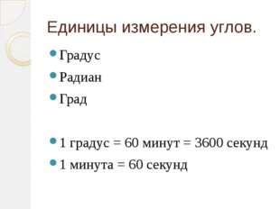Единицы измерения углов. Градус Радиан Град 1 градус = 60 минут = 3600 секунд