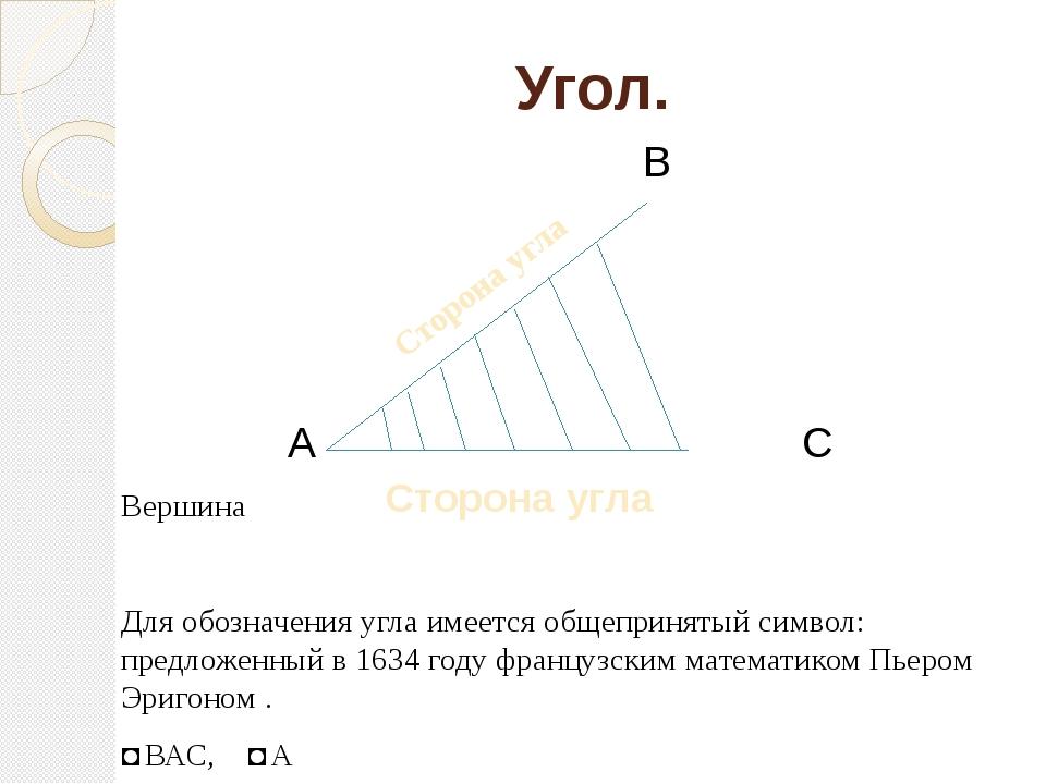 Угол. В А С Вершина Для обозначения угла имеется общепринятый символ: предлож...