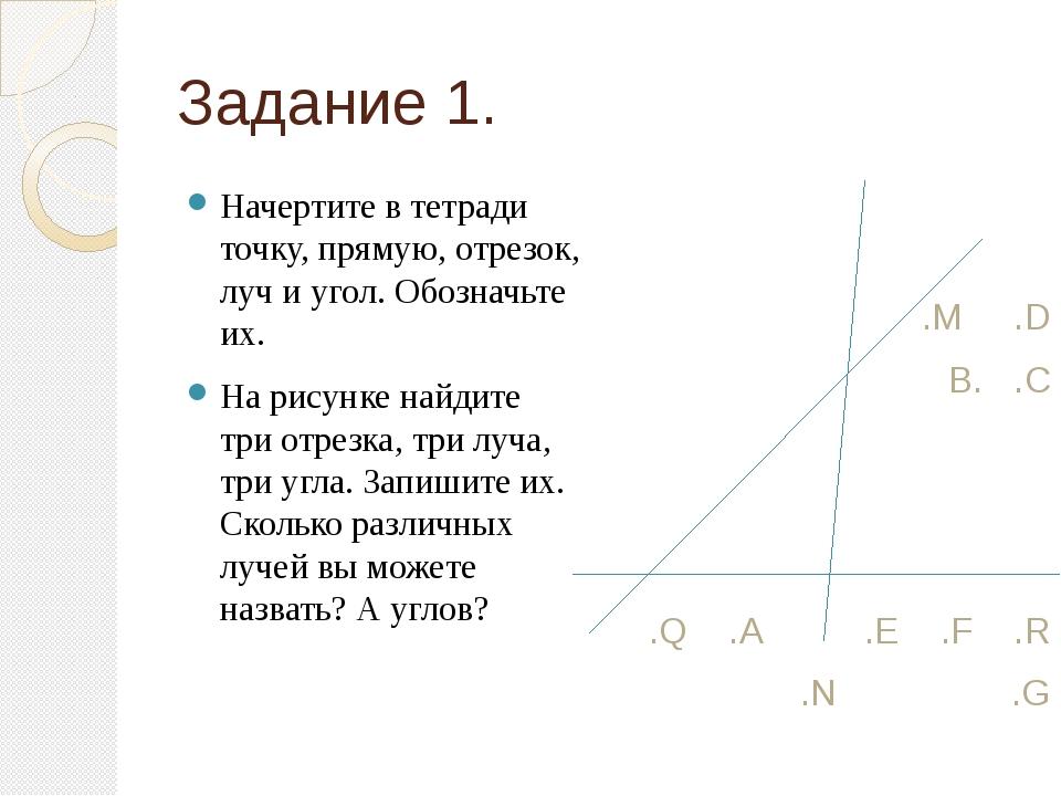 Задание 1. Начертите в тетради точку, прямую, отрезок, луч и угол. Обозначьте...