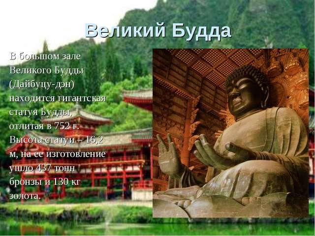Великий Будда В большом зале Великого Будды (Дайбуцу-дэн) находится гигантска...