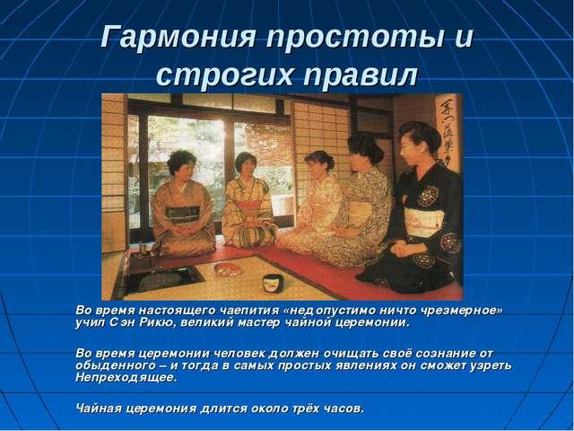 Гармония простоты и строгих правил Во время настоящего чаепития «недопустимо...