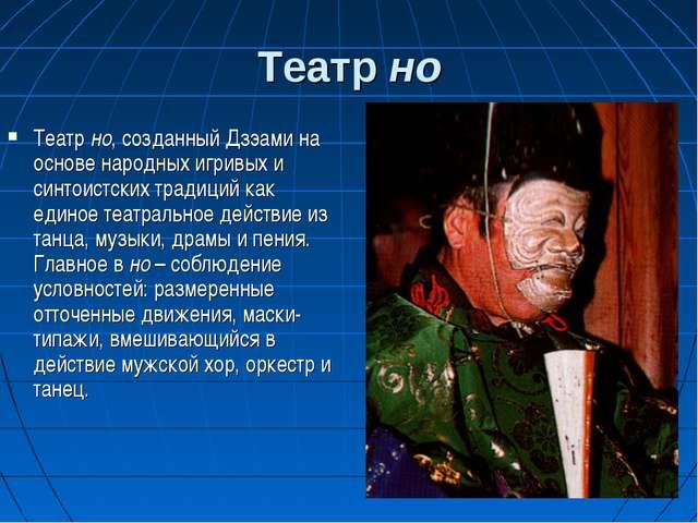 Театр но Театр но, созданный Дзэами на основе народных игривых и синтоистских...