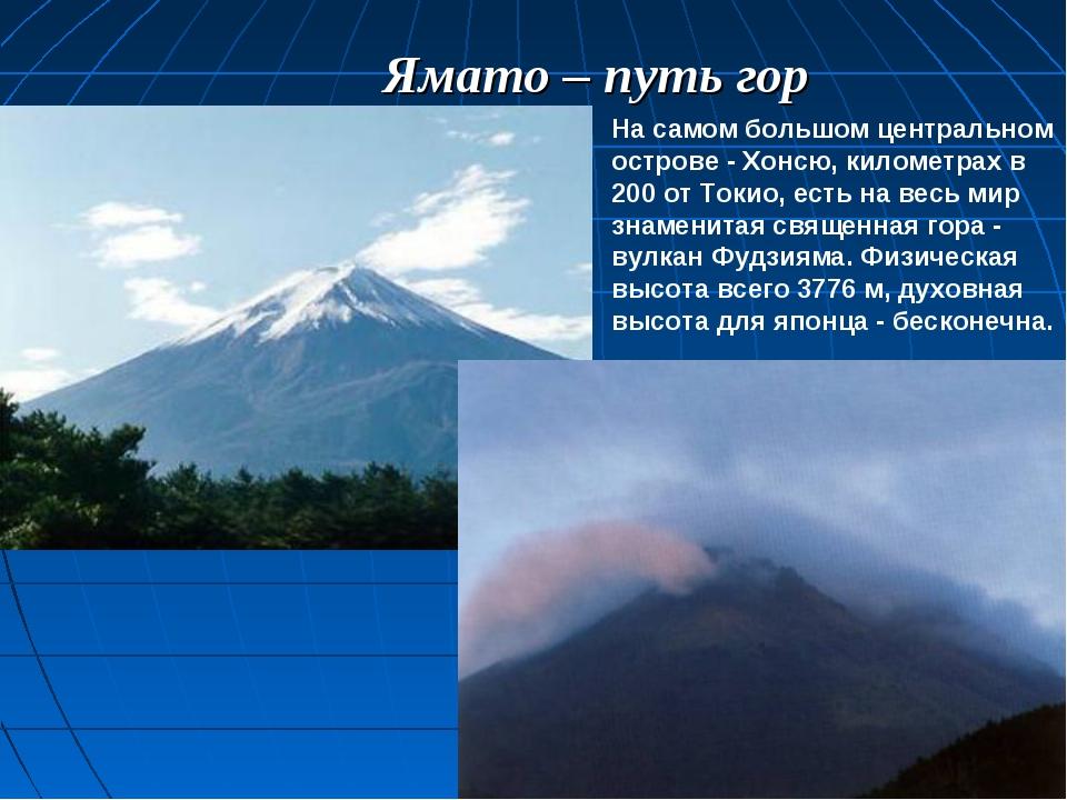Ямато – путь гор На самом большом центральном острове - Хонсю, километрах в 2...